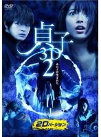 貞子3D2【瀧本美織出演のドラマ・DVD】