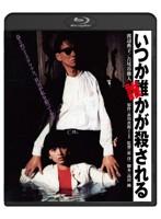 渡辺典子出演:いつか誰かが殺される