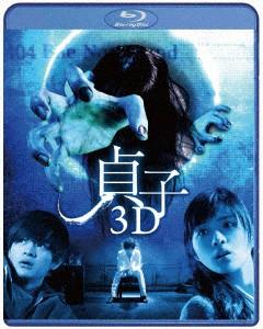 貞子3D (ブルーレイディスク)