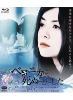 中嶋朋子出演:ベロニカは死ぬことにした