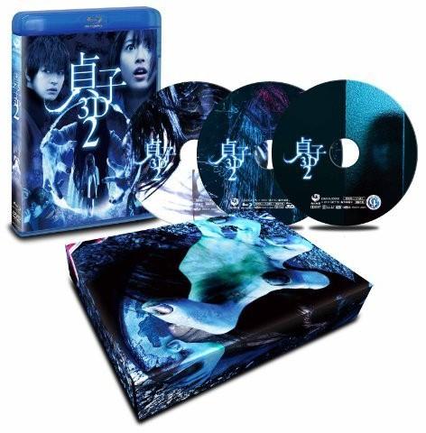 貞子3D2 貞子の呪い箱弐 (ブルーレイディスク)