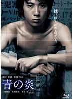 松浦亜弥出演:青の炎