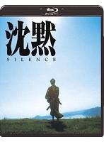 沈黙 SILENCE(1971年版) (ブルーレイディスク)