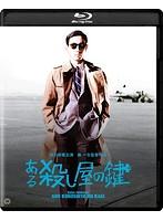 佐藤友美出演:ある殺し屋の鍵