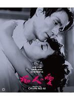 京マチ子出演:痴人の愛(1949)修復版