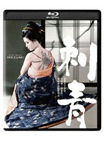 刺青 4K デジタル修復版 (ブルーレイディスク)