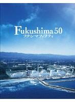 Fukushima 50 豪華版 (ブルーレイディスク)