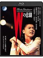 三田佳子出演:Wの悲劇