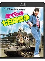 宮沢りえ出演:ぼくらの七日間戦争