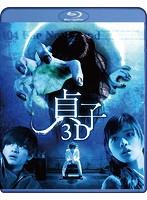 橋本愛出演:貞子3D