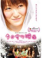 秋野暢子出演:クロサワ映画