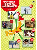 地域発信型映画~あなたの町から日本中を元気にする!~沖縄国際映画祭出品短編作品集 Vol.2