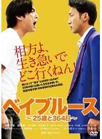 安田美沙子出演:ベイブルース〜25歳と364日〜