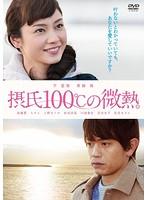 上野なつひ出演:摂氏100℃の微熱