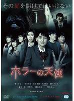 ホラーの天使【水谷果穂出演のドラマ・DVD】