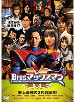 Bros.マックスマン【鈴木杏樹出演のドラマ・DVD】