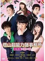 増山超能力師事務所〜激情版は恋の味〜【中村ゆり出演のドラマ・DVD】