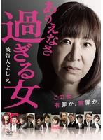 ありえなさ過ぎる女〜被告人よしえ〜【光宗薫出演のドラマ・DVD】