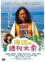 磯山さやか出演:海辺の週刊大衆