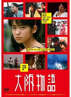 大阪物語【田中裕子出演のドラマ・DVD】