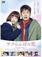 サクらんぼの恋【AV女優出演のドラマ・DVD】