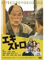 斉藤由貴出演:エキストロ
