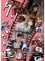 永尾まりや出演:クソみたいな映画
