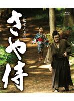 熊田聖亜出演:さや侍