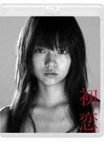 小嶺麗奈出演:初恋