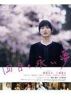 朝倉あき出演:四月の永い夢