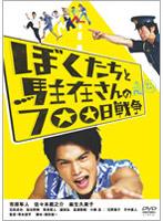 豊田エリー出演:ぼくたちと駐在さんの700日戦争