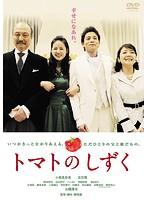トマトのしずく【小西真奈美出演のドラマ・DVD】