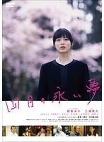 四月の永い夢【朝倉あき出演のドラマ・DVD】