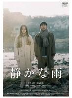 衛藤美彩出演:静かな雨