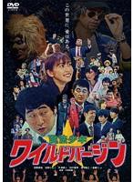 佐野ひなこ出演:魔法少年☆ワイルドバージン