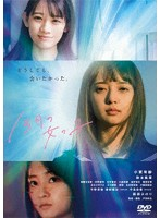 小宮有紗出演:13月の女の子