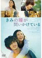 吉高由里子出演:きみの瞳が問いかけている