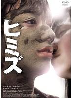 二階堂ふみ出演:ヒミズ