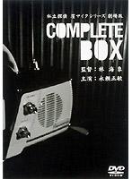 私立探偵 濱マイクシリーズ BOX[FLBF-8044][DVD] 製品画像