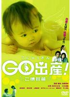 原田里香出演:Go出産!