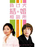 負け犬結婚相談所【松田一沙出演のドラマ・DVD】