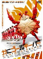 かにゴールキーパー【小泉彩出演のドラマ・DVD】