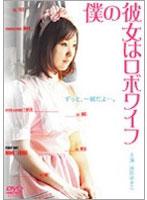 僕の彼女はロボワイフ【周防ゆきこ出演のドラマ・DVD】