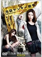 池袋ヤンキー戦争【朝日奈あかり出演のドラマ・DVD】