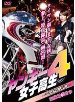 ヤンキー女子高生4