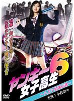 ヤンキー女子高生6