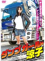 ダンプガール☆涼子【春菜はな出演のドラマ・DVD】