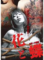 花と蝶【大塚咲出演のドラマ・DVD】