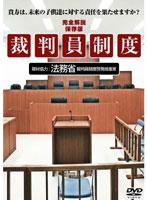 国分佐智子出演:裁判員制度