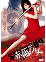 みさきゆう出演:赤龍の女